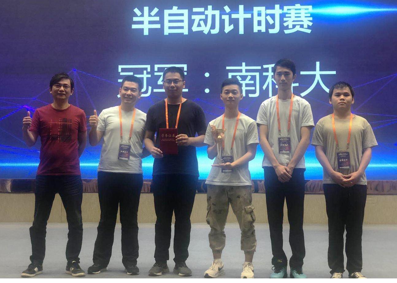 祝贺!我系学子获RoboCom世界机器人开发者大赛(华南区)两项冠军
